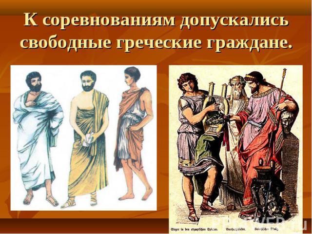 К соревнованиям допускались свободные греческие граждане.