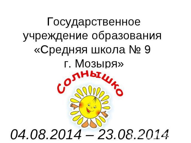 Государственное учреждение образования «Средняя школа № 9 г. Мозыря»