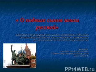 « О подвиге сынов земли русской» внеклассное мероприятие для 1 класса, посвящённ
