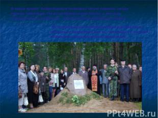 В наше время благодарные потомки чтут память своих героев-земляков. По всей Иван