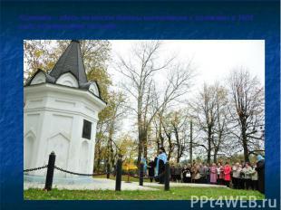 Кинешма – здесь на месте битвы кинешемцев с поляками в 1609 году установлена час