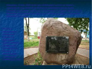 Юрьевец. В мае 1609 года при поддержке войск во главе с нижегородским воеводой Ф