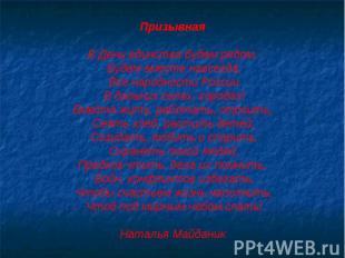 Призывная В День единства будем рядом, Будем вместе навсегда, Все народности Рос