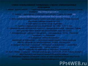 Список использованной литературы и других информационных источников: 1. Минин, К