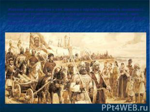 Жители этих городов и сел, вместе с народом Поволжья, лишившись верховного полит