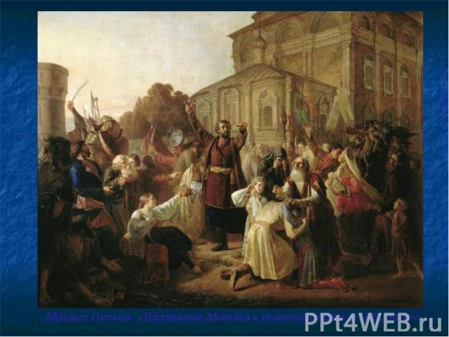 Михаил Песков «Воззвание Минина к нижегородцам в 1611 году»