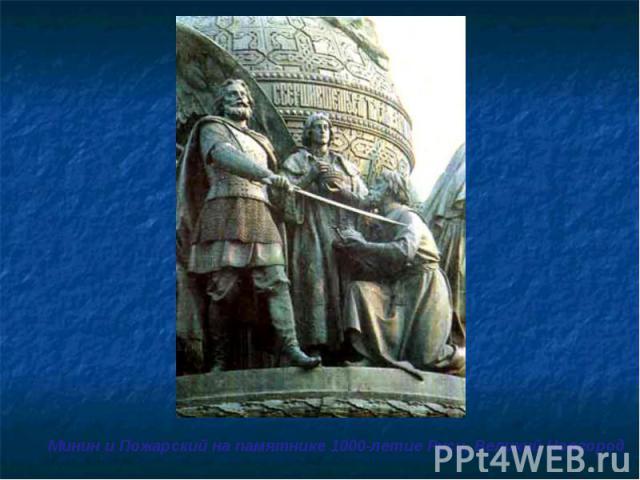Минин и Пожарский на памятнике 1000-летие Руси, Великий Новгород