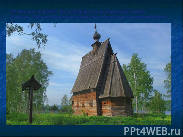 Не обошли стороной эти события и нашу ивановскую землю. В начале XVII века Ивановский край стал ареной кровопролитных боев.