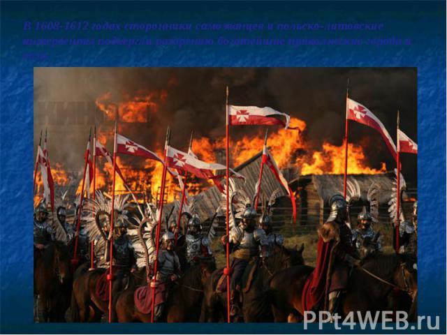 В 1608-1612 годах сторонники самозванцев и польско-литовские интервенты подвергли разорению богатейшие приволжские города и села.