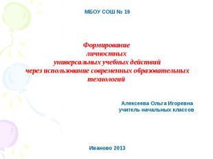 МБОУ СОШ № 19 Формирование личностных универсальных учебных действий через испол