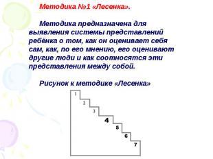 Методика №1 «Лесенка». Методика предназначена для выявления системы представлени