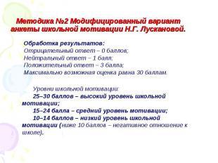 Методика №2 Модифицированный вариант анкеты школьной мотивации Н.Г. Лускановой.