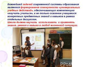 Важнейшей задачей современной системы образования является формирование совокупн