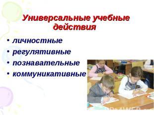 Универсальные учебные действия личностные регулятивные познавательные коммуникат
