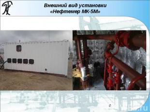 Внешний вид установки «Нефтемер МК-5М»