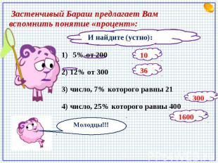 Застенчивый Бараш предлагает Вам вспомнить понятие «процент»: И найдите (устно):