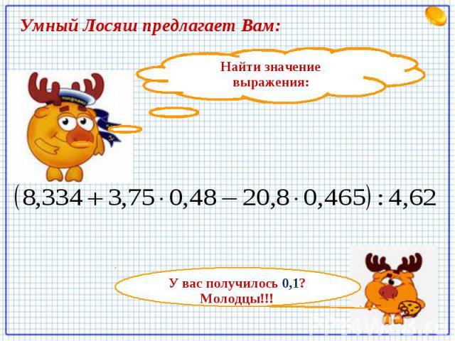 Умный Лосяш предлагает Вам: Найти значение выражения: