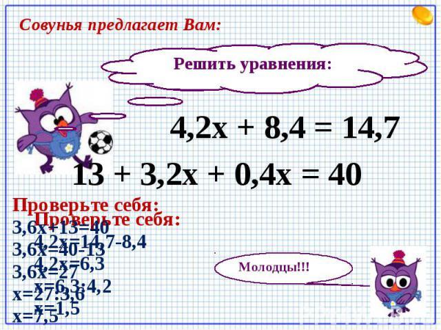 Совунья предлагает Вам: Решить уравнения: