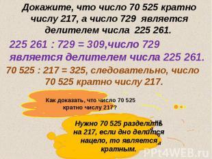 Докажите, что число 70 525 кратно числу 217, а число 729 является делителем числ