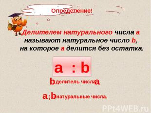 Делителем натурального числа а называют натуральное число b, на которое а делитс