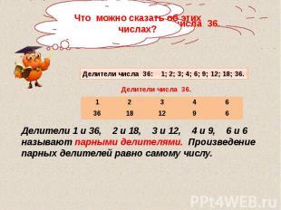 Делители 1 и 36, 2 и 18, 3 и 12, 4 и 9, 6 и 6 называют парными делителями. Произ