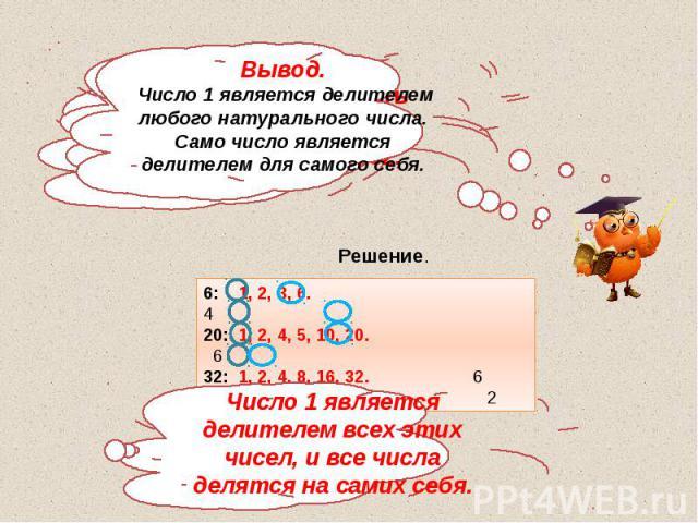 Вывод. Число 1 является делителем любого натурального числа. Само число является делителем для самого себя.