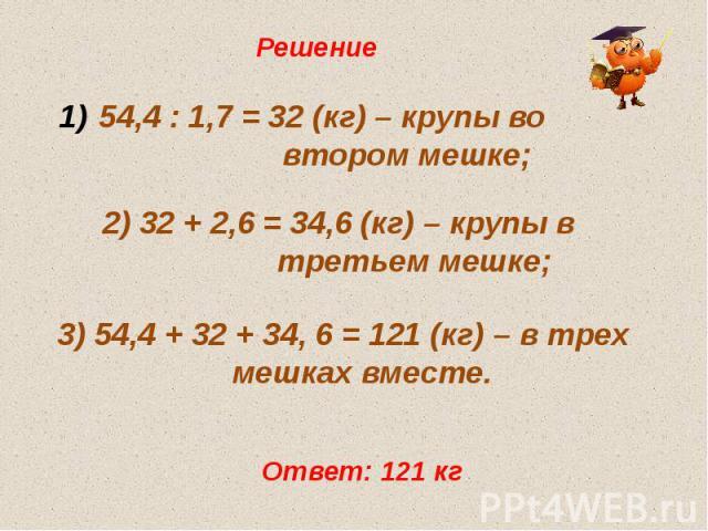 54,4 : 1,7 = 32 (кг) – крупы во втором мешке;