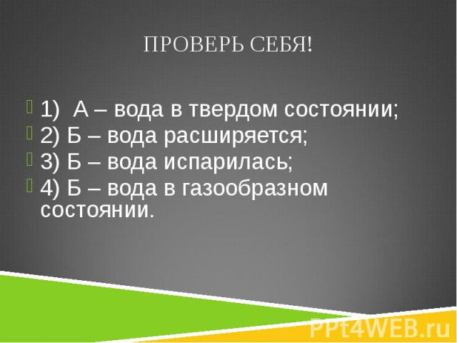 1) А – вода в твердом состоянии; 1) А – вода в твердом состоянии; 2) Б – вода расширяется; 3) Б – вода испарилась; 4) Б – вода в газообразном состоянии.