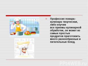 Профессия повара–кулинара творческая, либо изучив всеприемы кулинарной обр