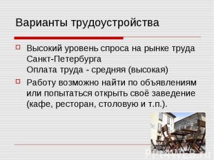 Варианты трудоустройства Высокий уровень спроса на рынке труда Санкт-Петербурга