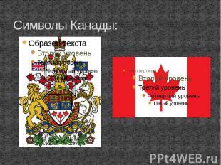 Символы Канады: