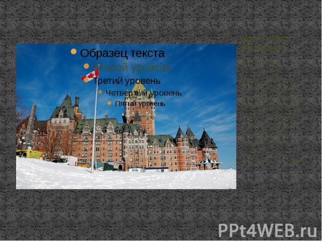 Замок Шато Фронтенак Гранд- отель расположен в Квебеке. Замок был построен канадской компанией и открыт в 1893 году. В 1926 году отель был достроен. Назван в честь Луи де Бюада графа Фронтенак, который считается отцом – основателем Канады.
