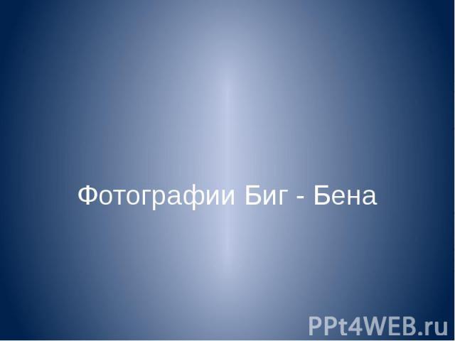 Фотографии Биг - Бена