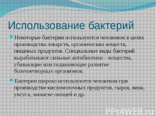 Использование бактерий Некоторые бактерии используются человеком в целях произво