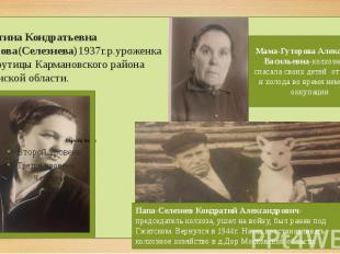 Валентина Кондратьевна Шаршова(Селезнева)1937г.р.уроженка дер. Крутицы Кармановс