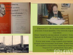 Шаршова В.К.: «Все должны помнить войну, чтобы не допускать больше фашизма. Хочу