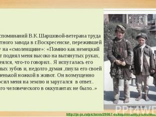 Из воспоминаний В.К.Шаршовой-ветерана труда Цементного завода в г.Воскресенске,