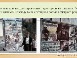 Немецкая агитация на оккупированных территориях на плакатах. Город жил своей жиз