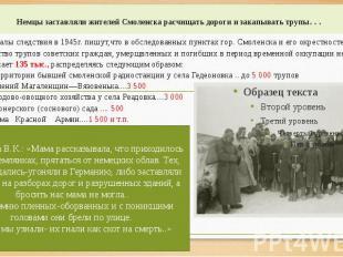 Немцы заставляли жителей Смоленска расчищать дороги и закапывать трупы…