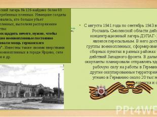 Смоленский лагерь №126-найдено более 60 тыс. погребенных пленных. Немецкие