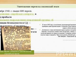 Уничтожение евреев на смоленской земле В ноябре 1941 г. свыше 600 евреев. Для&nb