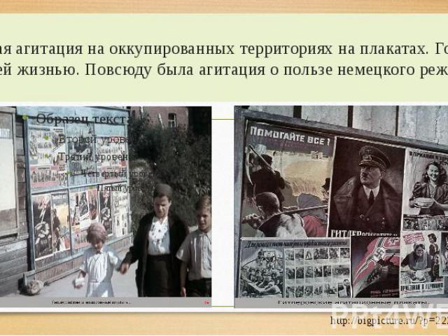 Немецкая агитация на оккупированных территориях на плакатах. Город жил своей жизнью. Повсюду была агитация о пользе немецкого режима.