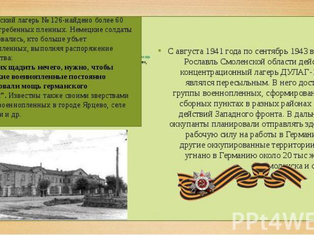 Смоленский лагерь №126-найдено более 60 тыс. погребенных пленных. Немецкие солдаты соревновались, кто больше убъет военнопленных, выполняя распоряжение начальства: Смоленский лагерь №126-найдено более 60 тыс. погребенных пленных. Немецки…