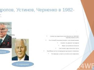 Андропов, Устинов, Черненко в 1982-85гг. Уровень промышленного производства за 1
