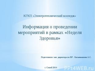 КГКП «Электротехнический колледж» КГКП «Электротехнический колледж» Информация о