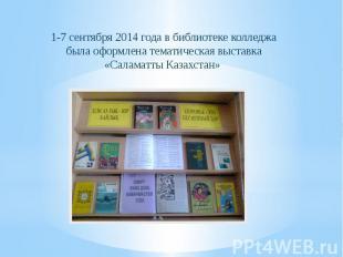 1-7 сентября 2014 года в библиотеке колледжа была оформлена тематическая выставк