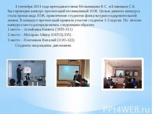 4 сентября 2014 года преподавателями Мельницким В.С. и Бликовым С.Б. был проведе