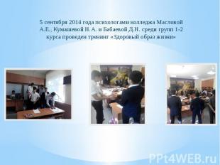 5 сентября 2014 года психологами колледжа Масловой А.Е., Кумашевой Н.А. и Бабаев