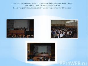 5. 09. 2014 в актовом зале колледжа состоялась встреча с представителями Центра