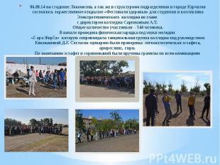 06.09.14 на стадионе Локомотив, а так же в структурном подразделении в городе Ку